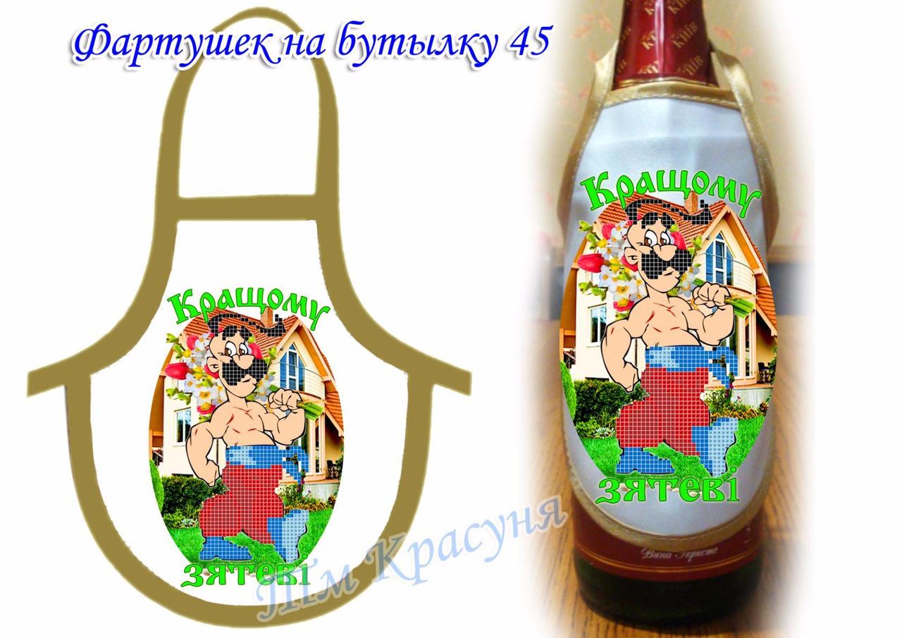 Фартук на бутылку для вышивания бисером Ф-45
