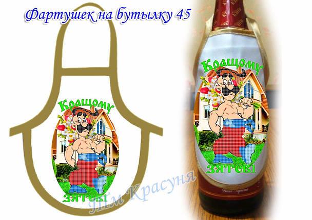 Фартук на бутылку для вышивания бисером Ф-45, фото 2