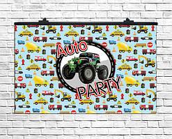 Плакат для праздника Машинки, 75х120 см