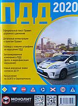 ПРАВИЛА ДОРОЖНЬОГО РУХУ УКРАЇНИ 2020 Офіційний текст