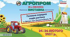 АГРОПРОМ-2021!! НАЦІОНАЛЬНА ВИСТАВКА АГРОТЕХНОЛОГІЙ!!!