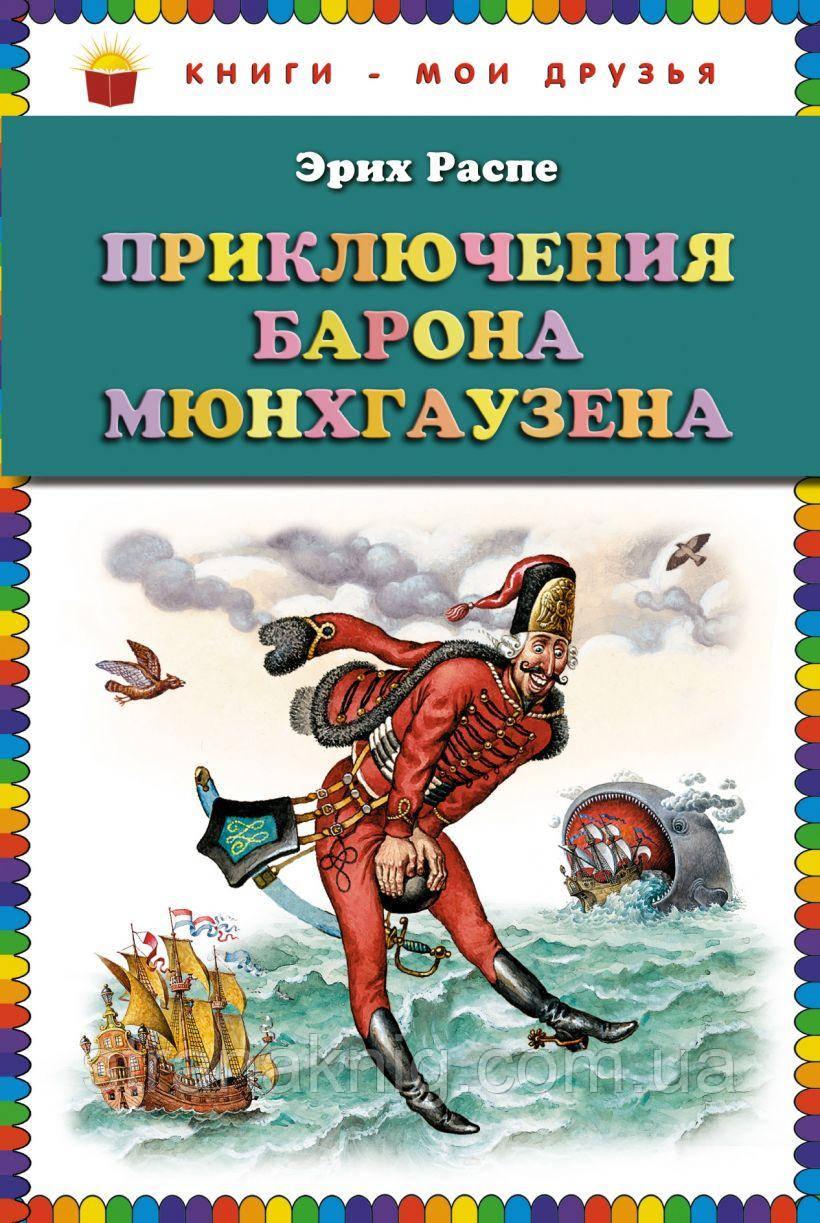 Книга: Приключения барона Мюнхгаузена. Эрих Распе
