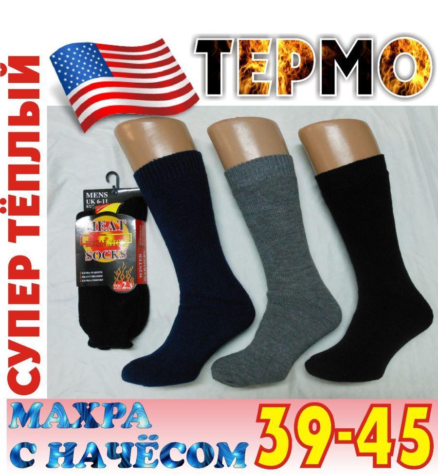 ТЕРМО супер тёплые носки мужские махровые с начёсом Heat Socks (Американские технологии) НМЗ-0447