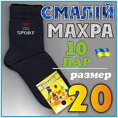 Махровые носки детские СМАЛИЙ Украина размер 20 графит sport НДЗ-0757