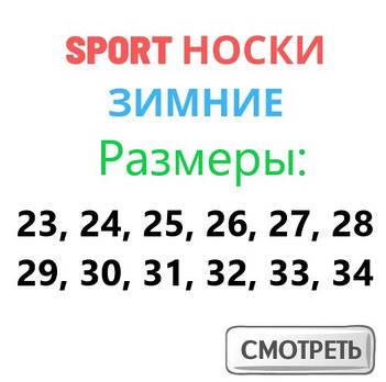 Носки детские спортивные зимние размеры 23,24,25,26,27,28,29,30,31,32,34