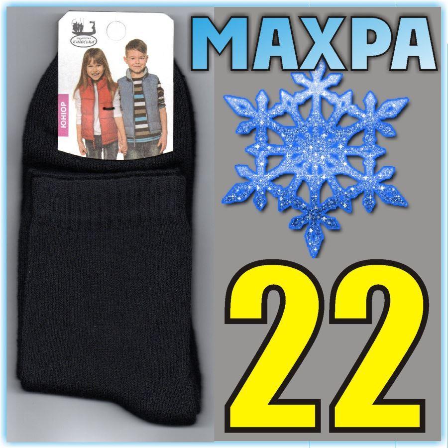 Махровые носки детские Киевские Украина размер 22 чёрные НДЗ-0779