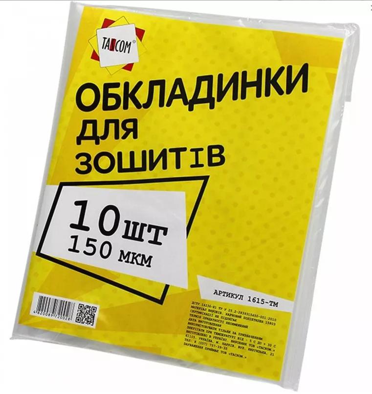"""Обложки для тетрадей 150мкм """"TASCOM"""" /1615-ТМ/"""