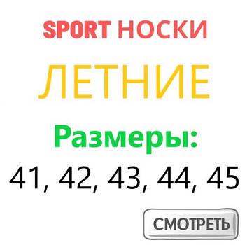Носки спортивные летние размеры 41, 42, 43, 44, 45