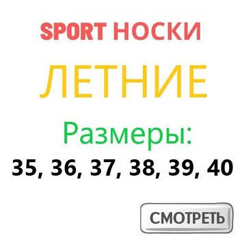 Носки спортивные летние размеры 35, 36, 37, 38, 39, 40