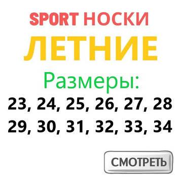 Носки детские спортивные летние размеры 23,24,25,26,27,28,29,30,31,32,34