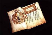 Скільки часу було витрачено на друк першої староруської книги