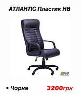 Комп'ютерне крісло АТЛАНТІС чорне
