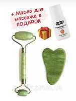 Нефритовый набор Гуаша (Массажер и скребок Гуаша) + Мандариновое Масло для массажа в ПОДАРОК