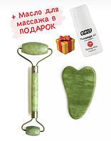 Нефритовый набор Гуаша (Массажер и скребок Гуаша) + Масло Розы для массажа в ПОДАРОК!