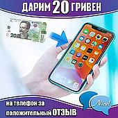 Пополнение мобильного на 20 гривен за положительный отзыв после покупки