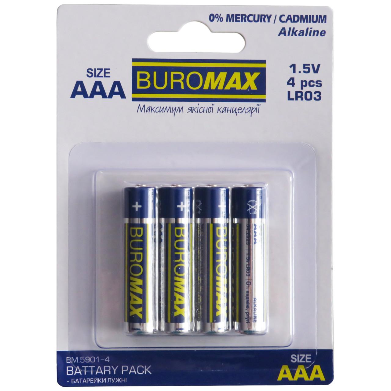 Батарейки Buromax LR03 AAA 4 шт (минипальчиковые, мизинчиковые)
