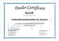 Сертифікат Офіційного Дилера Siegmund