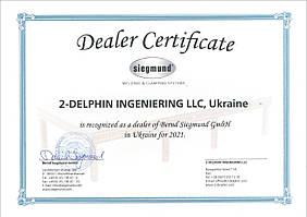 Сертификат Официального Дилера Siegmund