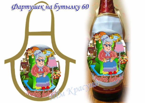 Фартук на бутылку для вышивания бисером Ф-60, фото 2