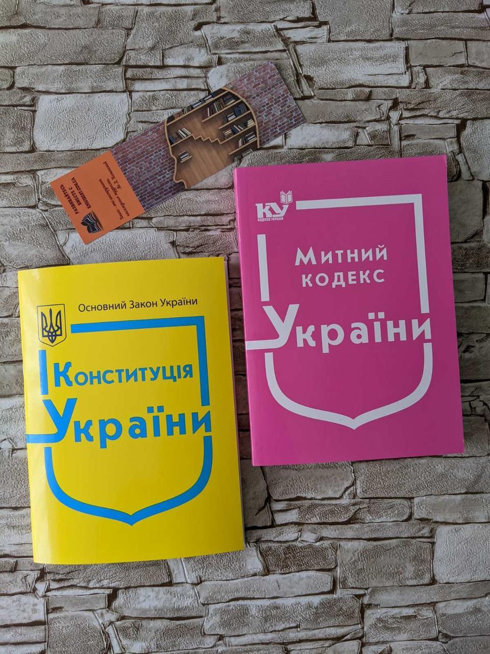 """Набір книг """"Конституція України"""", """"Митний кодекс України"""" Паливода А. В."""
