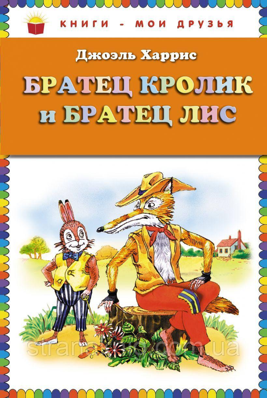 Книга: Братец Кролик и Братец Лис. Джоэль Харрис