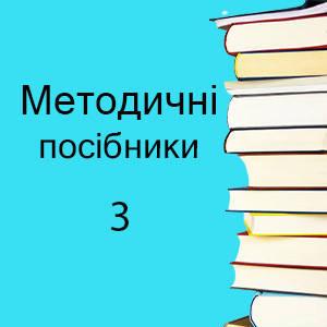 3 клас | Методичні посібники