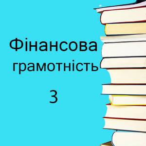 3 класс | Фінансова грамотність