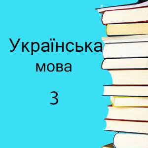 3 клас | Українська мова підручники і зошити