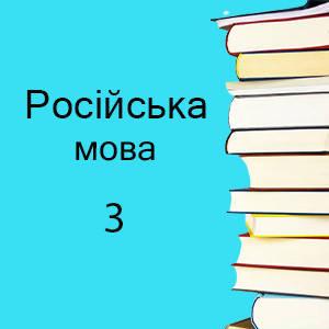 3 класс | Русский язык учебники и тетради