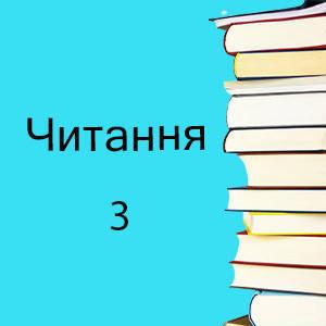 3 клас | Читання підручники і зошити