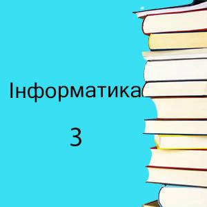 3 клас ~ Інформатика