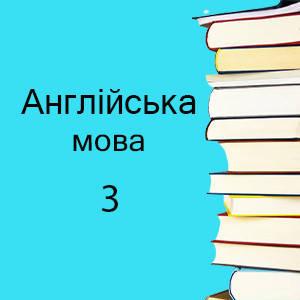 3 клас ~ Англійська мова