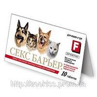 Секс-барьер мужской 10 таблеток для кошек