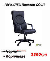 Комп'ютерне крісло ГЕРКУЛЕС Коричневе
