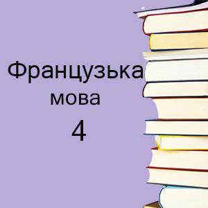 4 клас | Французька мова підручники і зошити