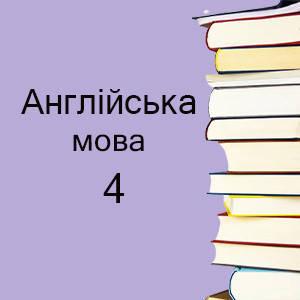 4 клас | Англійська мова підручники і зошити