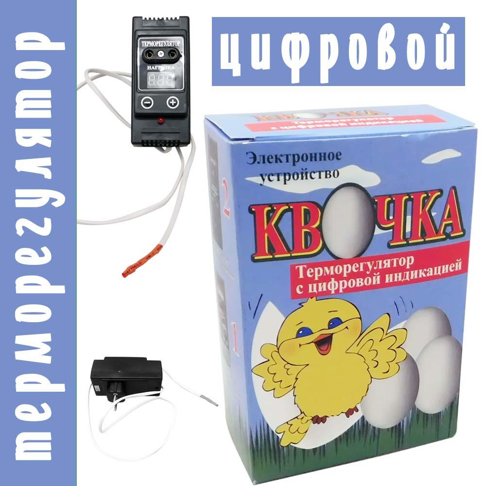 Терморегулятор для інкубатора Квочка (цифровий)