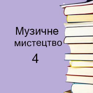 4 клас | Музика підручники і зошити