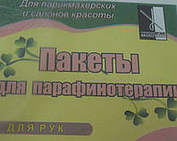 Пакеты для парафинотерапии для рук 100 шт