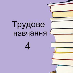 4 клас | Трудове навчання підручники і зошити