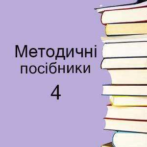 4 клас | Методичні посібники
