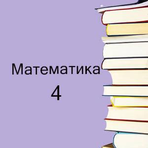 4 клас | Математика підручники і зошити