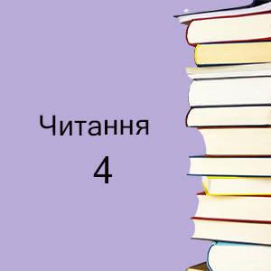 4 клас | Читання підручники і зошити