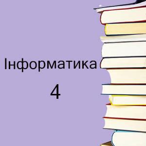 4 клас | Інформатика підручники і зошити