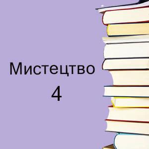 4 клас | / Мистецтво (Мистецтво) підручники і зошити