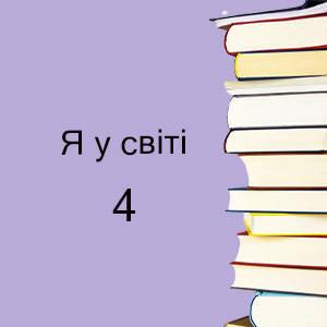 4 клас | Я у світі підручники і зошити