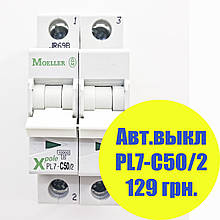 Автоматический выключатель Moeller PL7-C50/2, категория C, 10kA, In=50A, 2P, артикул 263364