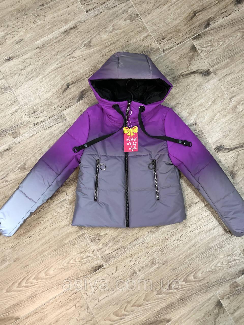 Весенняя куртка радуга на девочку Фиолетовая
