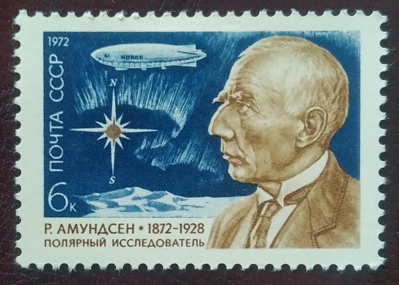 """""""Полярный исследователь Р.Амундсен"""" - 1972 год."""