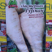 Семена пастернак Гурман, 2 г
